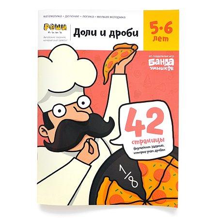 Книга Банда умников Доли и дроби Тетрадь с развивающими заданиями для детей 5-6лет