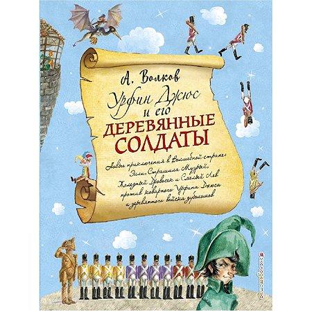 Книга Эксмо Урфин Джюс и его деревянные солдаты иллюстрации Власовой