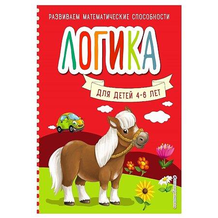 Книга Эксмо Логика для детей 4-6лет