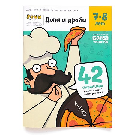 Книга Банда умников Доли и дроби Тетрадь с развивающими заданиями для детей 7-8лет