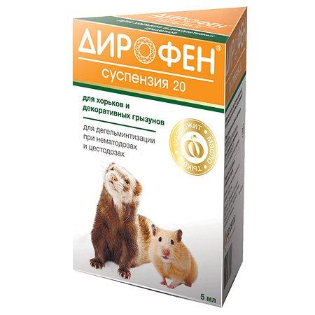 Препарат противопаразитарный для грызунов Apicenna Дирофен-суспензия 5мл