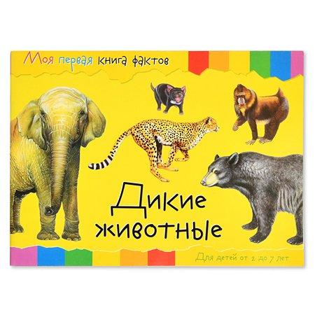 Моя первая книга фактов ND PLAY Дикие животные
