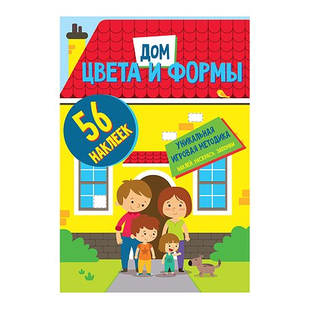 Книга ND PLAY Цвета и формы Дом