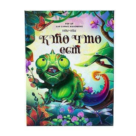 Книга Malamalama Pop-up для самых маленьких Ням-ням Кто что ест