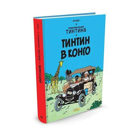 Комиксы Махаон Тинтин в Конго
