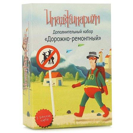 Настольная игра Cosmodrome Games (12523) Имаджинариум. Дорожно-ремонтный