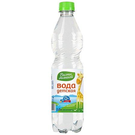 Вода Расти Большой детская 0,5л