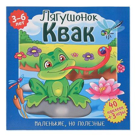 Развивающая книга ND PLAY Маленькие но полезные. Лягушонок Квак