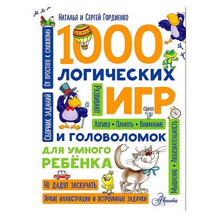 Книга АСТ 1000 логических игр и головоломок для умного ребенка