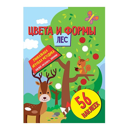Книга ND PLAY Цвета и формы Лес