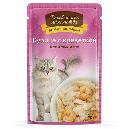 Лакомство для кошек Деревенские лакомства филе курица-креветка желе пауч 70г