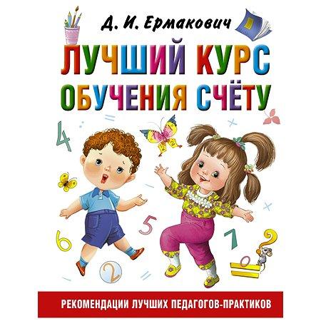 Книга АСТ Лучший курс обучения счету