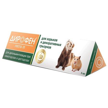 Препарат противопаразитарный для грызунов Apicenna Дирофен-паста 5мл