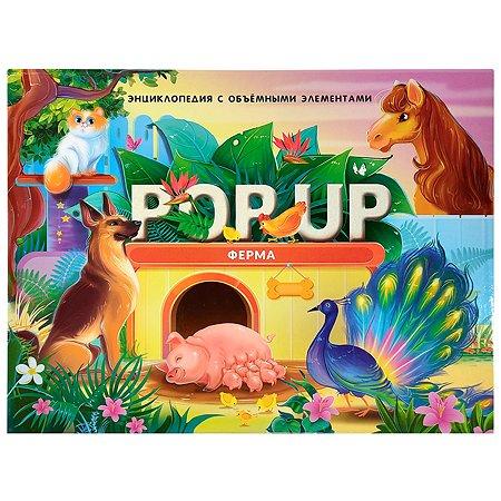 Книга Malamalama Pop-up энциклопедия Домашние животные