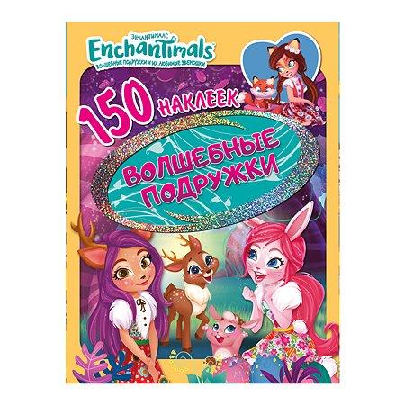 Книга ND PLAY Наклейки Энчантималс Волшебные подружки 150шт