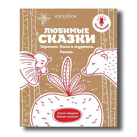 Книга диктофон VoiceBook Любимые сказки Теремок Лиса и журавль Репка 10003