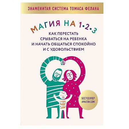 Пособие Эксмо Магия на 1-2-3 Как перестать срываться на ребенка и начать общаться спокойно и с удовольствием