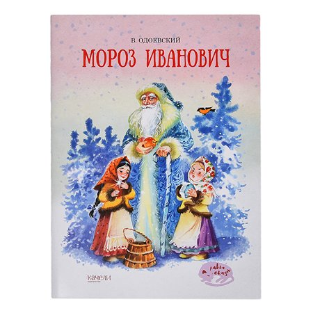 Сказки Качели Мороз Иванович