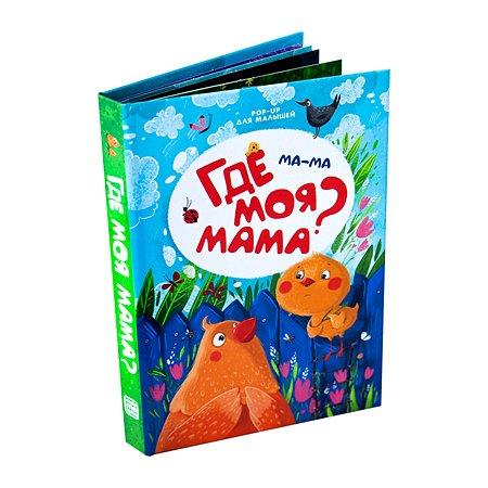 Книга Malamalama Pop-up для малышей Ма-ма Где моя мама?