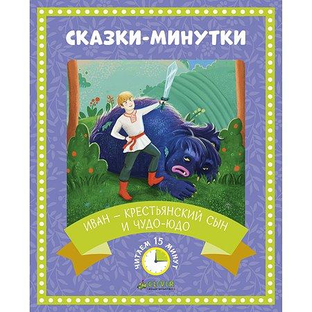 Сказки-минутки Clever Иван — крестьянский сын и чудо-юдо