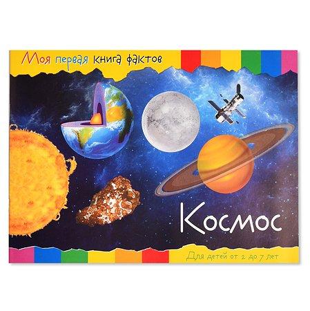 Моя первая книга фактов ND PLAY Космос