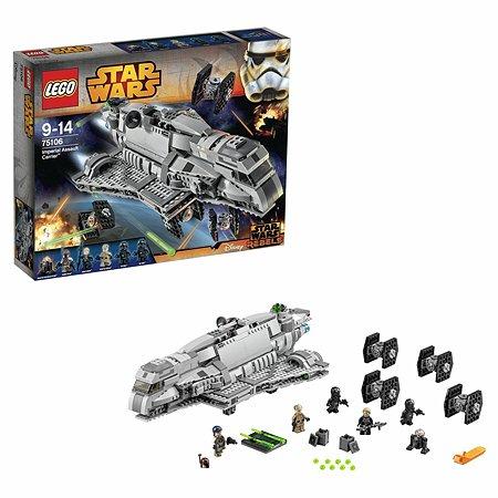 Конструктор LEGO Star Wars TM Имперский десантный корабль™ (Imperial Assault Carrier™) (75106)