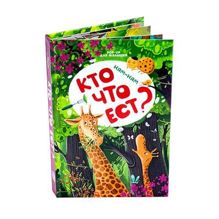 Книга Malamalama Pop-up для малышей Ням-ням Кто что ест?
