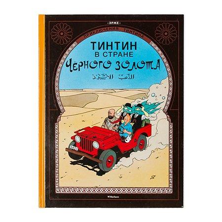 Комиксы Махаон Тинтин в стране Черного золота