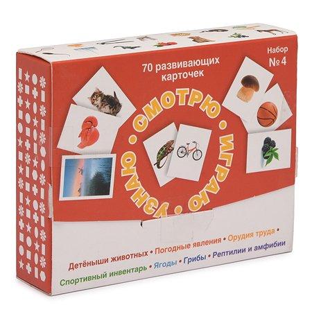 Книга Лабиринт Смотрю Играю Узнаю 4 Набор карточек
