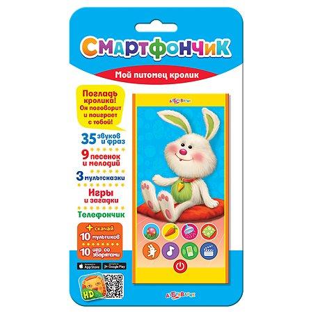 Смартфончик Азбукварик Мой питомец кролик