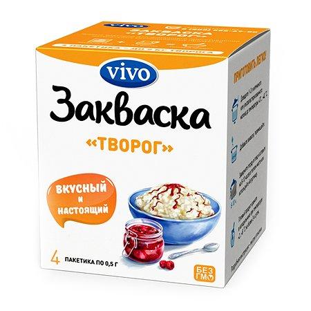 Закваска Vivo бактериальная творог 2*0.5г