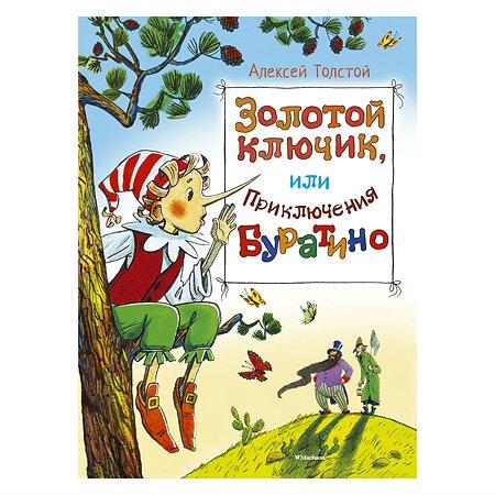 Книга Махаон Золотой ключик, или Приключения Буратино