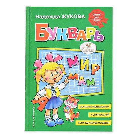 Книга Эксмо Букварь для старшего дошкольного возраста Жукова Н