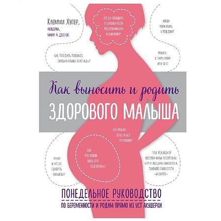 Пособие Эксмо Как выносить и родить здорового малыша Понедельное руководство по беременности и родам прямо из уст акушерки