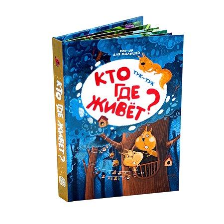 Книга Malamalama Pop-up для малышей Тук-тук Кто где живет?