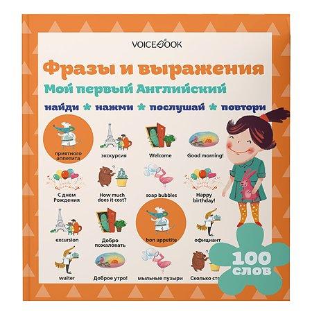 Книга интерактивная VoiceBook Мой первый английский Фразы и выражения 20006