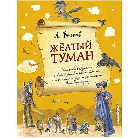 Книга Эксмо Желтый туман иллюстрации Власовой