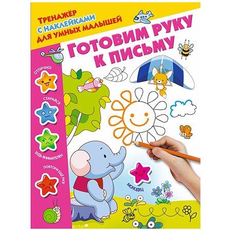 Книга АСТ Тренажер с наклейками для умных малышей Готовим руку к письму