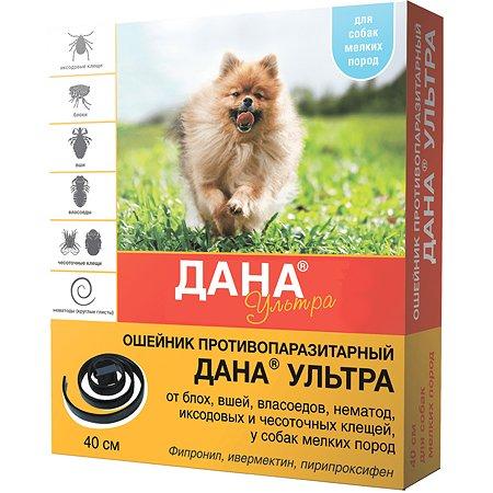 Ошейник инсектоакарицидный для щенков и собак Apicenna Дана Ультра мелких пород 17784