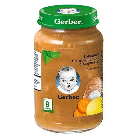 Пюре Gerber говядина по-домашнему с морковью 190г с 9месяцев