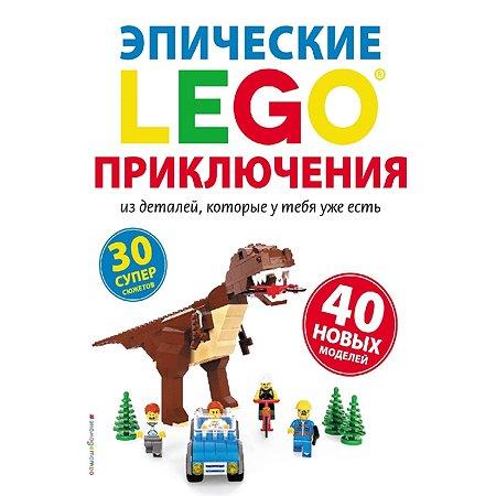 Энциклопедия Эксмо Lego Эпические приключения