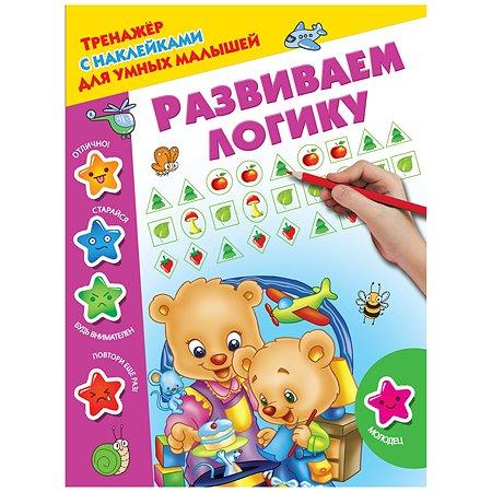 Книга АСТ Тренажер с наклейками для умных малышей Развиваем логику