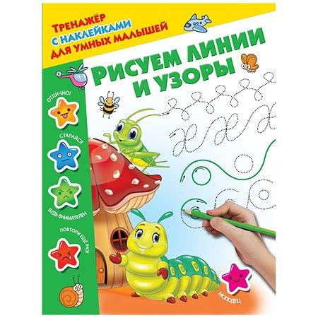 Книга АСТ Тренажер с наклейками для умных малышей Рисуем линии и узоры