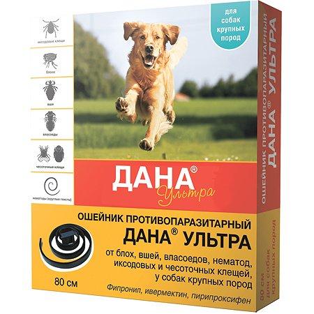 Ошейник инсектоакарицидный для собак Apicenna Дана Ультра крупных пород 24648