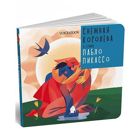 Книга VoiceBook Снежная Королева В стиле Пабло Пикассо Сказки В стиле великих художников 14002