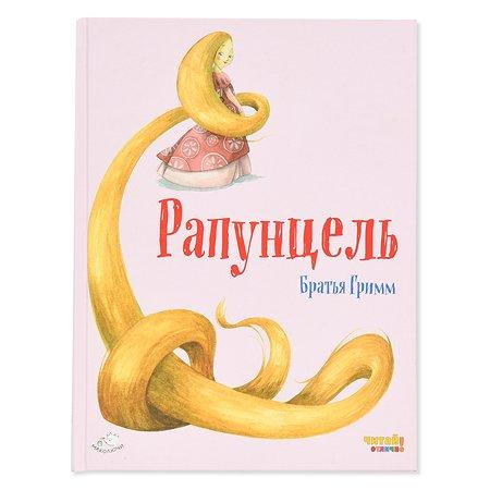 Книга Эксмо Рапунцель с иллюстрациями Ф. Росси