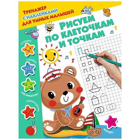 Книга АСТ Тренажер с наклейками для умных малышей Рисуем по клеточкам и точкам