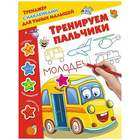 Книга АСТ Тренажер с наклейками для умных малышей Тренируем пальчики