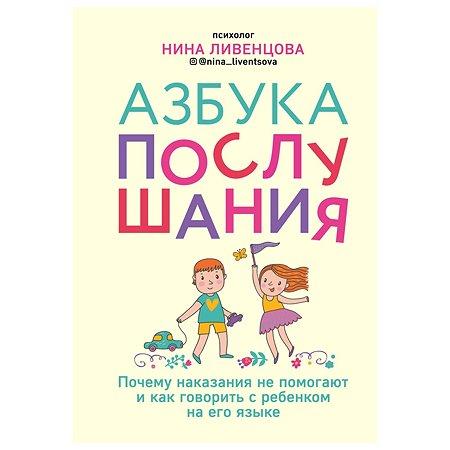 Пособие Эксмо Азбука послушания Почему наказания не помогают и как говорить с ребенком на его языке