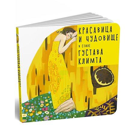 Книга VoiceBook Красавица и Чудовище В стиле Густава Климта Сказки В стиле великих художников 14004
